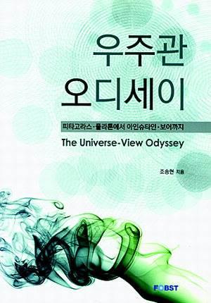"""""""물리학적 관점에서 우주관의 역사를 다룬 '우주관 오디세이' 표지. 2013년 8월 부산과학기술협의회 발행."""