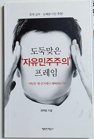 '도둑맞은 자유민주주의 프레임' 표지.