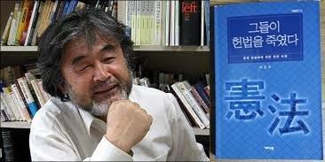 헌법학자 박홍규(영남대) 교수와 그의 저서 '그들이 헌법을 죽였다' 표지.