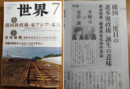 일본 월간지 <세계>
