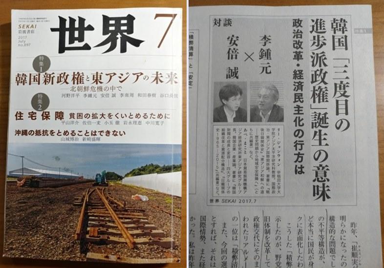 일본 진보성향의 월간지 <세계>