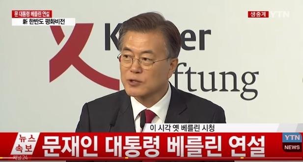 문재인 대통령 신한반도 평화구상