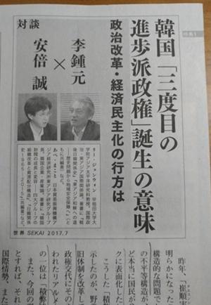 일본 월간지 <세계> 7월호