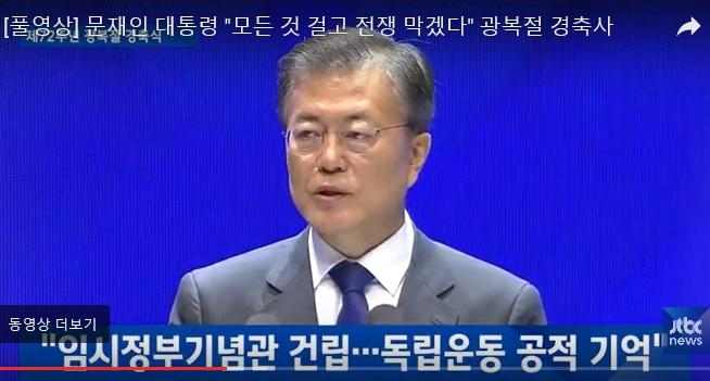 문재인 대통령 광복절 경축사